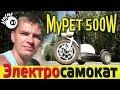 Электросамокат MyPet / Электрический самокат / Трехколесный электросамокат
