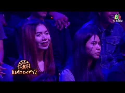 ไมค์ทองคำ 7 |  3 พ.ย. 61 Full HD