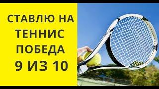 Ставки на Теннис ПОБЕДА 9 из 10!!!   БОГАТЕЙТЕ!!!