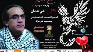 مازيكا Samih Choukier سميح شقير - محمود درويش سقط الحصان تحميل MP3