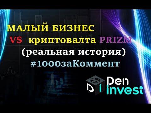 Малый Бизнес и Prizm криптовалюта ПРИЗМ Сравнение + конкурс #1000заКоммент
