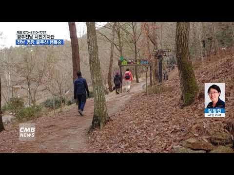 21.02.10 CMB광주방송(시민기자단, 전남 영광 물무산 행복숲)