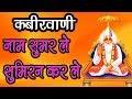 New Kabir Bhajan 2019 || Naam Sumar Le || Na Jane Saheb Kaisa Hain || Tara singh Dodwe
