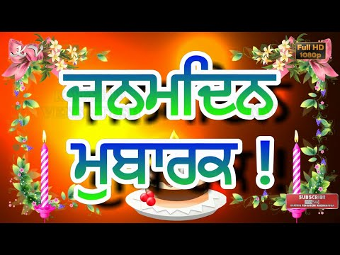 Punjabi Birthday Video Greetings Happy Wishes In Animation