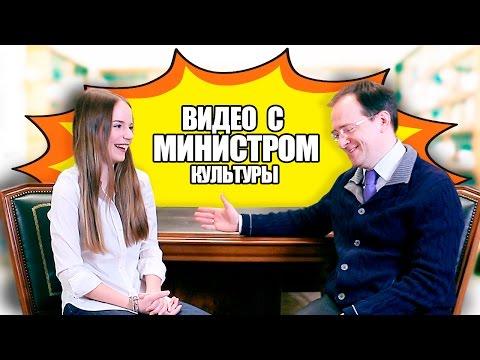 ВИДЕО С МИНИСТРОМ КУЛЬТУРЫ!!! Владимир Мединский и Саша Спилберг