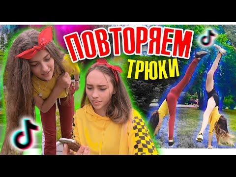 ПОВТОРЯЕМ КЛИПЫ из ТИК ТОК / 9 часть / Спортивная площадка