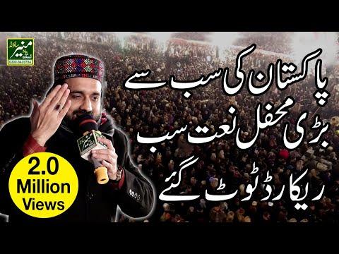 Qari Shahid Mahmood New Biggest Mehfil e Naat 2017-8   Urdu Punjabi Naats Sharif 2018