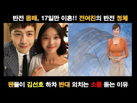 [유튜브] 여친 정체 공개되자 김선호 팬들이 하차 반대 한 소름돋는 이유