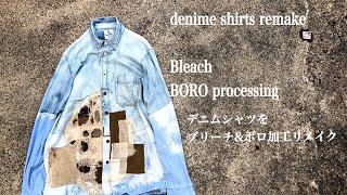 【denim Shirts Remake 】BORO