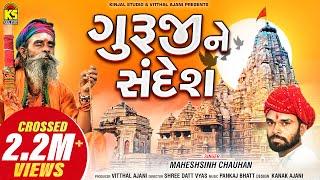 Aatlo Sandesho Mara Guruji Ne Kahejo  Singer - Maheshsingh Chuhan