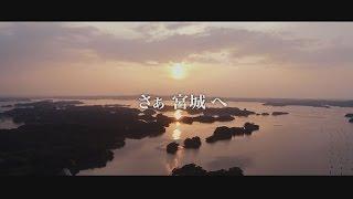 宮城県観光PR映像 動画キャプチャー