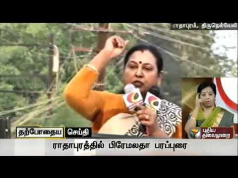 Premalatha-Vijayakanth-Campaign-Speech-in-Rasipuram
