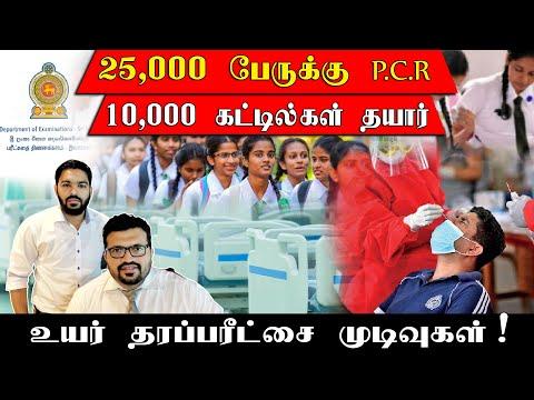 25,000 பேருக்கு P.C.R | 10,000 கட்டில்கள் தயார் | உயர் தரப்பரீட்சை முடிவுகள்! | Sooriyan FM