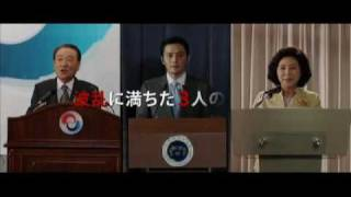 『グッドモーニングプレジデント』予告編