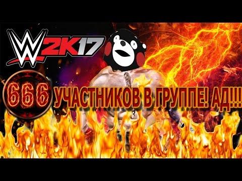WWE2k17 - 666 участников в группе! АД! УРА :D