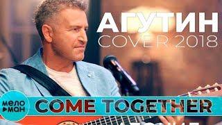 Леонид Агутин - Come Together (Cover 2018)