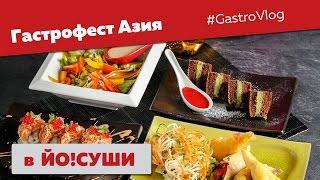 Гастрофест Азия: пробуем йо!сет от йо!суши