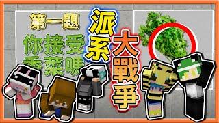 『Minecraft:派系大戰爭』🔥YouTuber喜好大調查🔥香菜就是吃土的味道!【3D油飯】我就愛吃!不服來戰啦😂【巧克力】