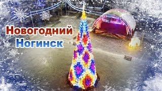 Новогодний Ногинск - 2018