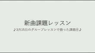 飯田先生の新曲レッスン〜チャレンジ課題④〜のサムネイル