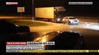 ВОДИТЕЛи ЧУДОМ СПАСЛИСЬ ОТ БАНДЫ КИЛЛЕРОВ ГТА GTA
