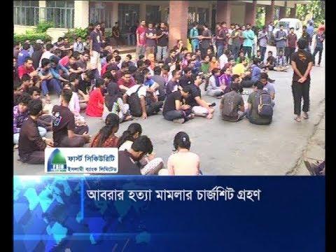 বুয়েটে কাটেনি অচলাবস্থা: শিক্ষার্থীদের ক্লাসে ফেরার আহবান | ETV News