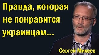 Правда, которая не понравится украинцам... (политика)