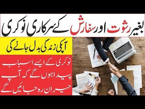 Nokri Ya Mulazmat Hasil Karne Ka Mujarab Aamal