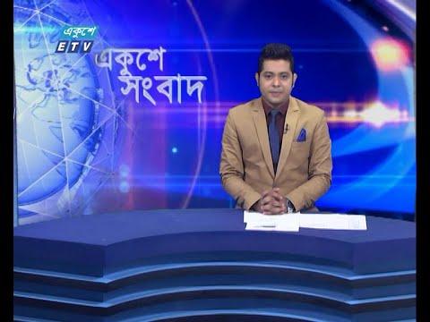 02 PM News || দুপুর ০২টার সংবাদ || 17 June 2021 || ETV News