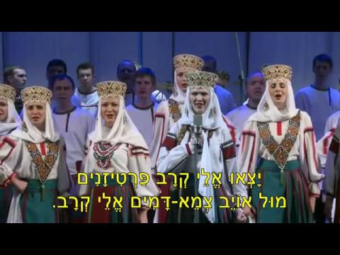 שיר הפרטיזנים: ביצוע מרגש לזכר הנופלים