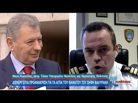 Θάνατος Σ. Βαλυράκη: Προανάκριση διενεργείται από τη λιμενική Αρχή της Ερέτριας ΕΡΤ 27/01/2021