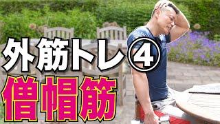【中高年必見】屋外でもできる外筋トレ④!僧帽筋のトレーニング!
