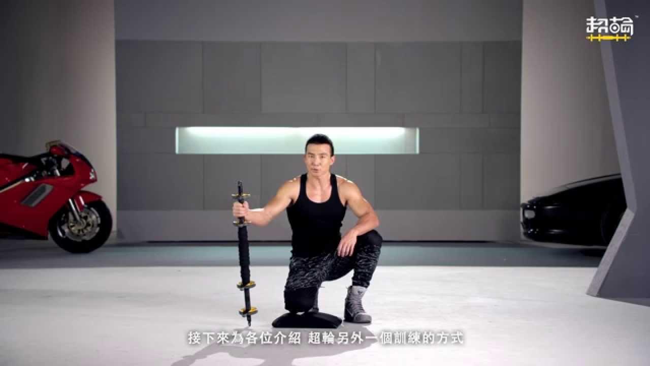 劉畊宏教你如何用超輪打造健美身材03:滾輪