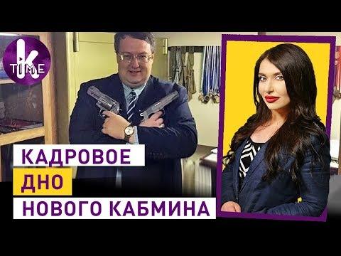 Лизоблюд Антоша Геращенко попал в Кабмин — #98 Влог Армины