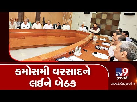 CM Rupani to meet agriculture dept, will review report of crops damaged due to unseasonal rain | TV9