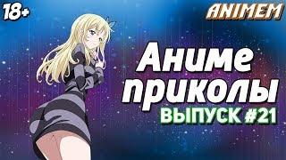 Аниме приколы под музыку   Anime Crack   Смешные моменты аниме   Анкорд жжёт   Аниме музыка #21