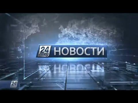 Выпуск новостей 08:00 от 27.01.2020 видео