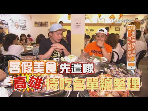 食尚玩家 來去住一晚【高雄】暑假待吃名單總整理!秒殺千層蛋糕、海鮮塔
