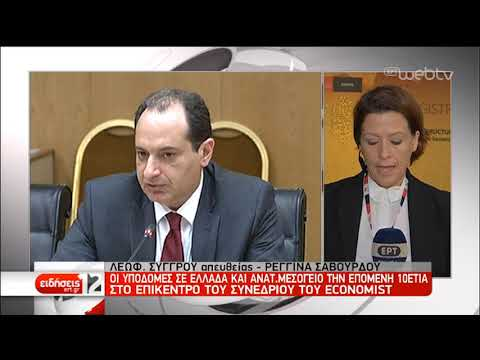 Συνέδριο Economist: Οι υποδομές σε Ελλάδα και Ανατολική Μεσόγειο την επόμενη 10ετία | 12/04/19 | ΕΡΤ