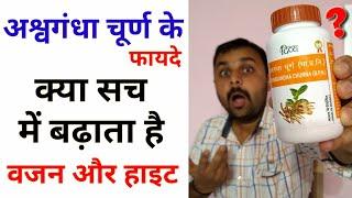 Ashwagandha Powder का उपयोग कैसे करें | How