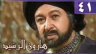 هارون الرشيد׃ الحلقة 41 من 41