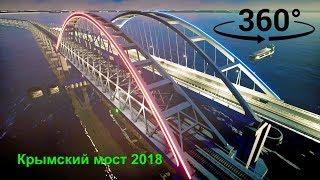 Крымский мост 360 градусов 2018