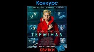 Розіграш квитків на фільм ТЕРМІНАЛ by @AtorZN
