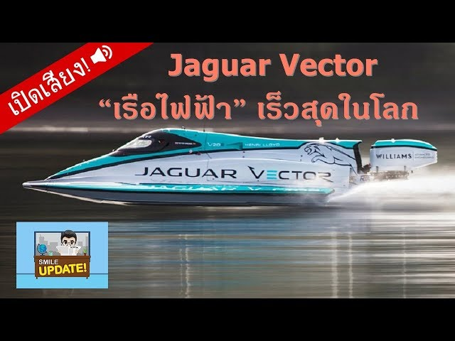 """Smile Update: Jaguar Vector  ทำลายสถิติ """"เรือไฟฟ้า"""" เร็วที่สุดในโลก"""
