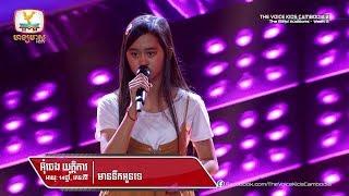 អ៊ុំឆេង យុត្តិការ - មាននឹកអូនទេ (Blind Audition Week 5 | The Voice Kids Cambodia Season 2)