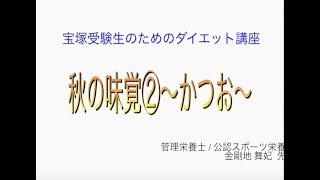 宝塚受験生のダイエット講座〜秋の味覚②かつお