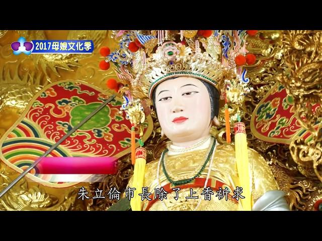 2017年母娘文化季-十週年特輯-台北松山慈惠堂-母娘慈悲