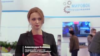 Александра Клемина