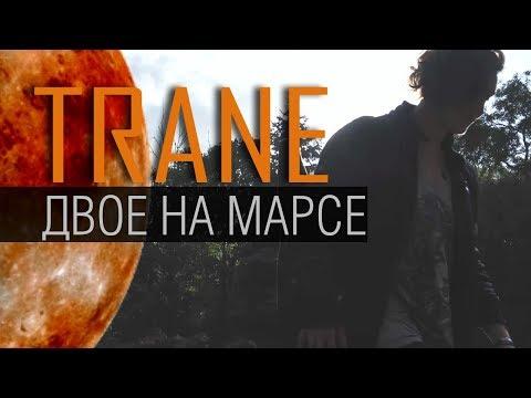 TRANE - Двое На Марсе [АККУСТИКА] #ДвоеНаМарсе