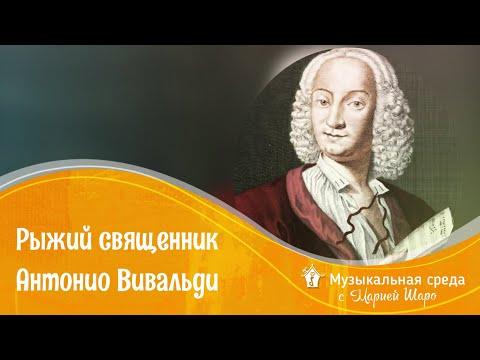 Рыжий священник - Антонио Вивальди